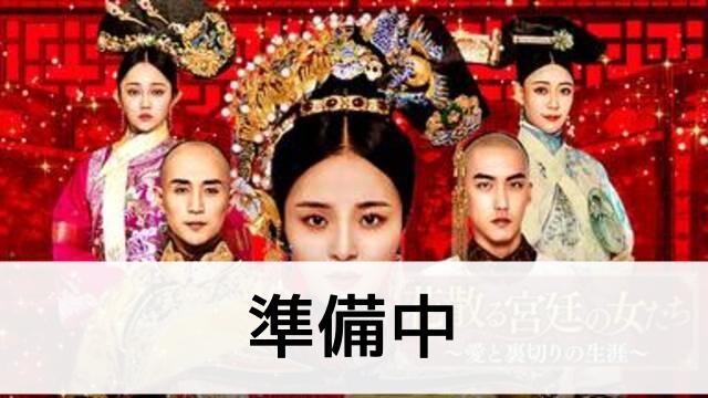 中国ドラマ【花散る宮廷の女たち~愛と裏切りの生涯】の人物相関図