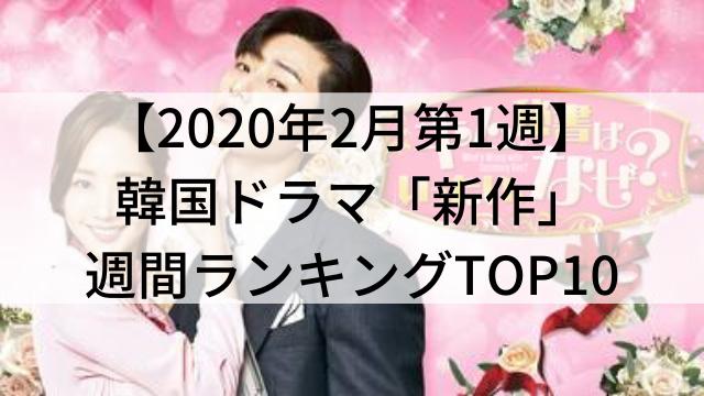 韓国ドラマおすすめ『新作』【2020年2月第1週】週間ランキングTOP10【動画配信サービス「U-NEXT(ユーネクスト)」調べ】