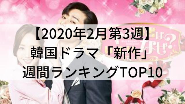 韓国ドラマおすすめ『新作』【2020年2月第3週】週間ランキングTOP10【動画配信サービス「U-NEXT(ユーネクスト)」調べ】