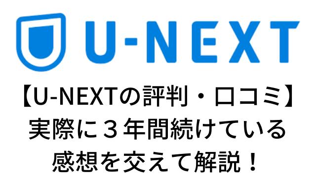 【U-NEXT(ユーネクスト)の評判・口コミが気になる人向け】実際に3年間続けている感想を交えて解説!