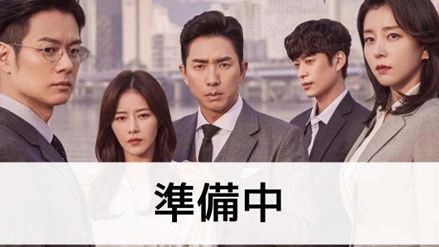 韓国ドラマ【危険な約束】の登場人物相関図