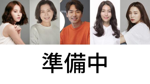 韓国ドラマ【外出】の登場人物相関図