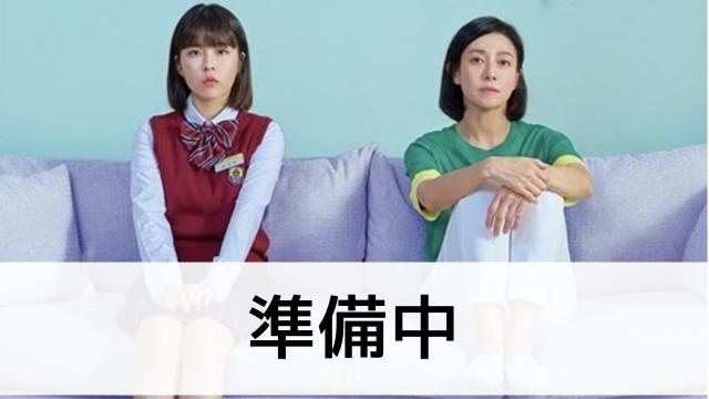 韓国ドラマ【イン・ソウル】の登場人物相関図