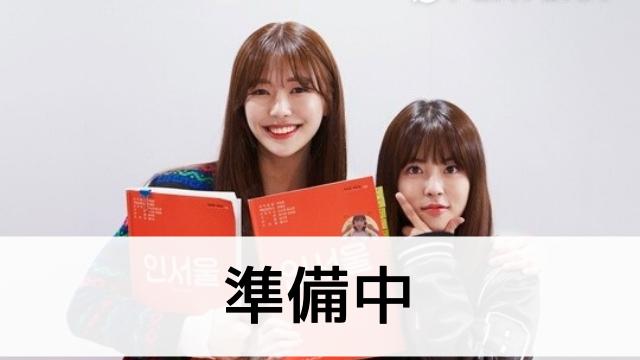 韓国ドラマ【イン・ソウル シーズン2】の登場人物相関図