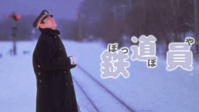 【鉄道員(ぽっぽや)】映画を無料フル動画で見る方法丨【鉄道員(ぽっぽや)】視聴におすすめVOD動画配信サービスはどこ?