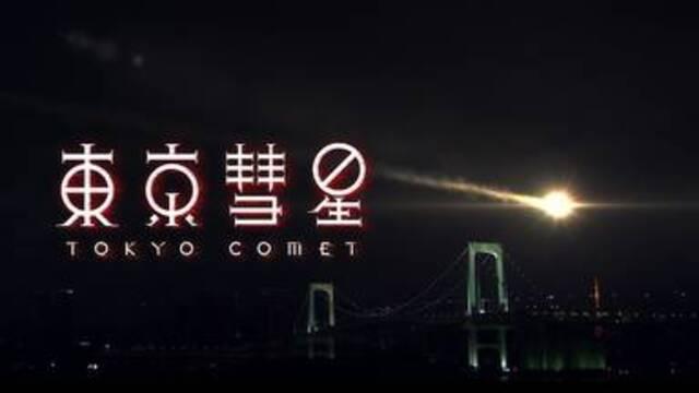 【東京彗星】映画を無料フル動画で見る方法丨【東京彗星】視聴におすすめVOD動画配信サービスはどこ?