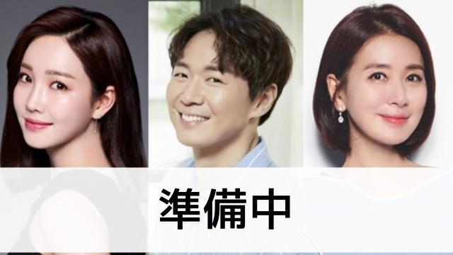 韓国ドラマ【嘘の嘘】の登場人物相関図