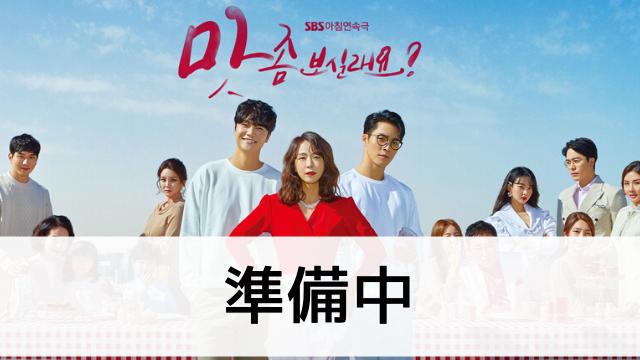 韓国ドラマ【ちょっと味見しませんか?】の登場人物相関図