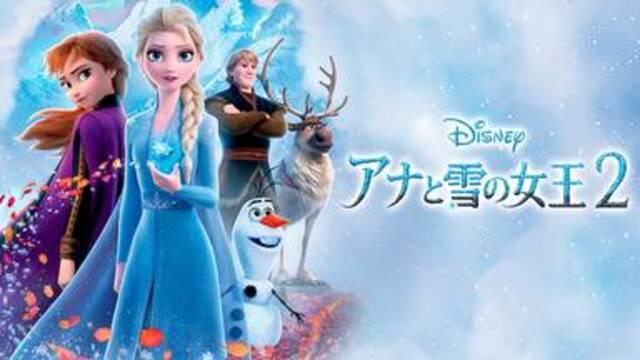 【アナと雪の女王2】映画を無料フル動画で見る方法丨無料映画視聴におすすめVOD動画配信サービスはどこ?