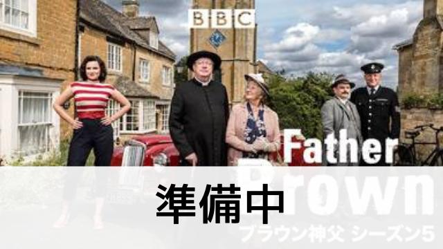 【ブラウン神父の事件簿<Farher Brown>シーズン5】の登場人物相関図
