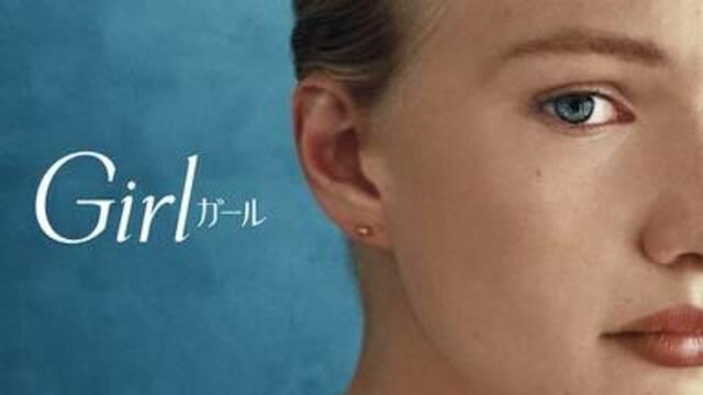 【Girl/ガール】映画を無料フル動画で見る方法丨無料映画視聴におすすめVOD動画配信サービスはどこ?