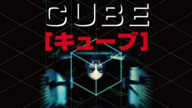 【キューブ/CUBE】映画を無料フル動画視聴する方法丨無料映画視聴におすすめVOD動画配信サービスはどこ?