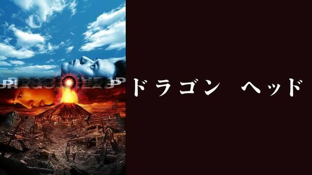 【ドラゴンヘッド】のストーリー(あらすじ)
