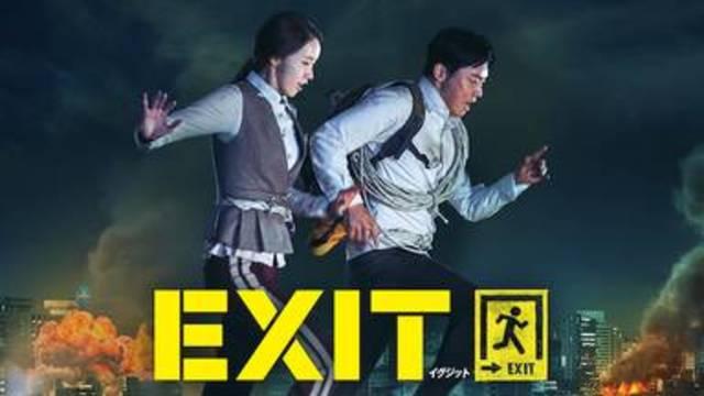 韓国映画【EXIT<イグジット>(2019年:サバイバルパニック)】の動画が無料でフル視聴できる動画配信サービス・レンタル情報!最新韓流映画【EXIT<イグジット>】を見れる動画配信サービスはNetflix・hulu・Amazon・U-NEXT・dTV・FODプレミアムのどこ?
