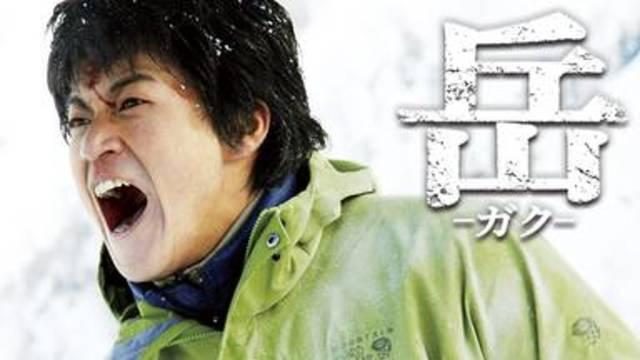 【岳-ガク-】映画を無料フル動画視聴する方法丨無料映画視聴におすすめVOD動画配信サービスはどこ?