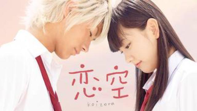 【恋空】映画を無料フル動画視聴する方法丨無料映画視聴におすすめVOD動画配信サービスはどこ?