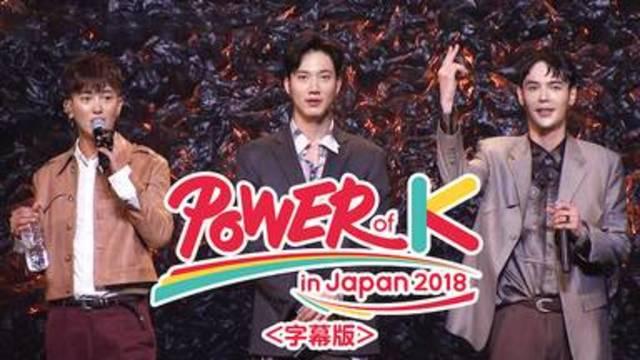 韓国K-POP音楽ライブ番組【Power of K in Japan 2018<字幕版>】が今すぐ無料で全話フル視聴できる動画配信サービス(VOD)はどこ?
