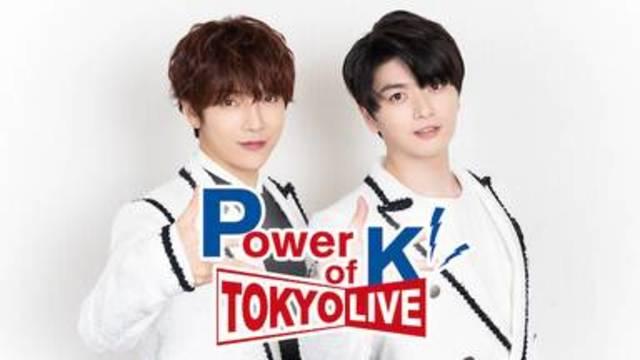 韓国K-POP音楽ライブ番組【Power of K TOKYO LIVE】が今すぐ無料で全話フル視聴できる動画配信サービス(VOD)はどこ?