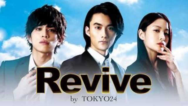 【Revive by TOKYO24】映画を無料フル動画視聴する方法丨無料映画視聴におすすめVOD動画配信サービスはどこ?