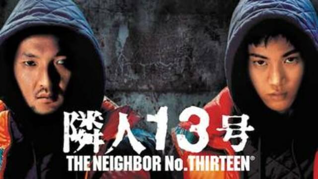 【隣人13号】映画を無料フル動画視聴する方法丨無料映画視聴におすすめVOD動画配信サービスはどこ?