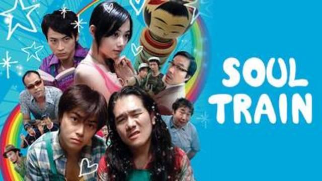 【ソウルトレイン SOUL TRAIN】映画を無料フル動画視聴する方法丨無料映画視聴におすすめVOD動画配信サービスはどこ?