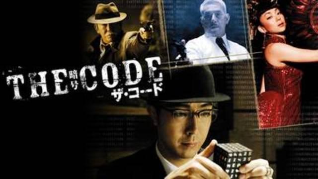 【THE CODE/暗号】映画を無料フル動画視聴する方法丨無料映画視聴におすすめVOD動画配信サービスはどこ?