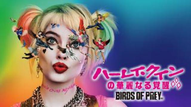 【ハーレイ・クインの華麗なる覚醒 BIRDS OF PREY】映画を無料フル動画視聴する方法丨無料映画視聴におすすめVOD動画配信サービスはどこ?