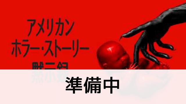 【アメリカン・ホラー・ストーリー:黙示録】の登場人物相関図