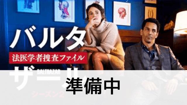 【バルタザール 法医学者捜査ファイル シーズン2】の登場人物相関図