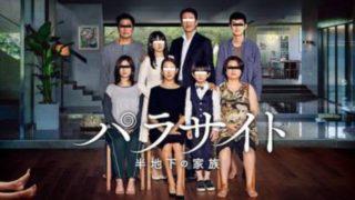 【パラサイト 半地下の家族】韓国映画を無料動画でフル視聴する方法|おすすめ社会派サスペンスドラマ映画