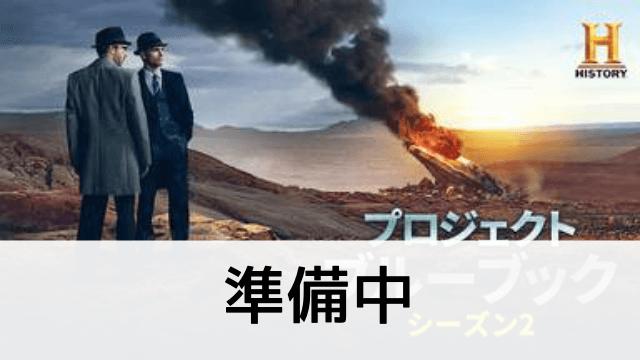 【プロジェクト・ブルーブック シーズン2】の登場人物相関図