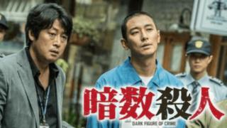 【暗数殺人】韓国映画を無料動画でフル視聴する方法|キム・ユンソクとチュ・ジフン出演おすすめサスペンス映画