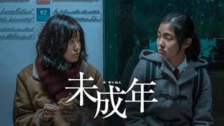 【未成年】韓国映画の動画配信情報|映画館で見逃した洋画を無料フル視聴する方法