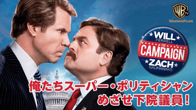【俺たちスーパー・ポリティシャン めざせ下院議員!】のストーリー(あらすじ)