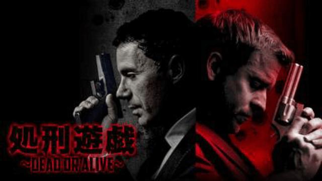 【処刑遊戯~DEAD OR ALIVE~】映画を無料フル動画視聴する方法丨無料映画視聴におすすめVOD動画配信サービスはどこ?