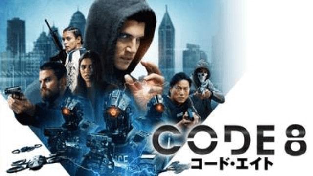 【CODE8/コード・エイト】映画を無料フル動画視聴する方法丨無料映画視聴におすすめVOD動画配信サービスはどこ?