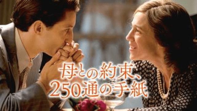 【母との約束、250通の手紙】映画を無料フル動画視聴する方法丨無料映画視聴におすすめVOD動画配信サービスはどこ?