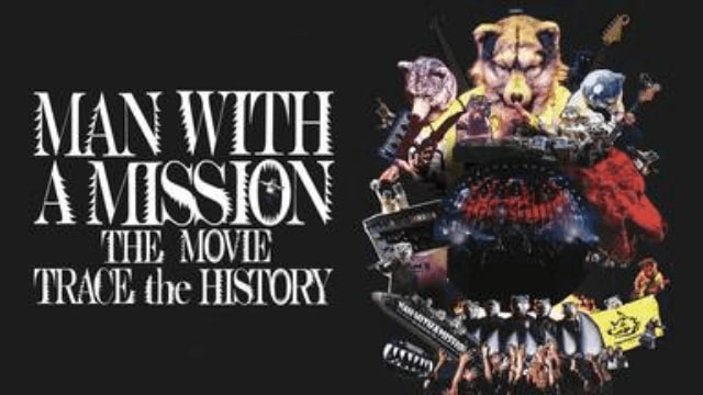 【MAN WITH A MISSION THE MOVIE -TRACE the HISTORY-】映画を無料フル動画視聴する方法丨無料映画視聴におすすめVOD動画配信サービスはどこ?