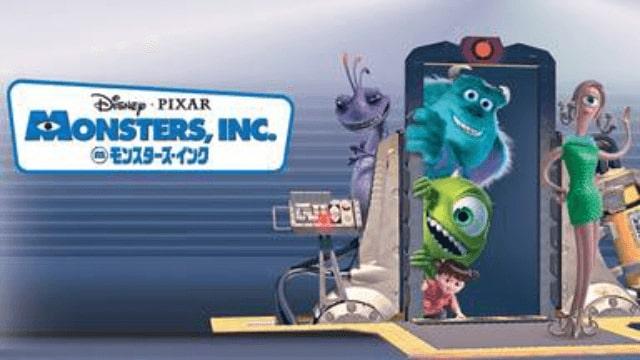 【モンスターズ・インク】映画を無料フル動画視聴する方法丨無料映画視聴におすすめVOD動画配信サービスはどこ?