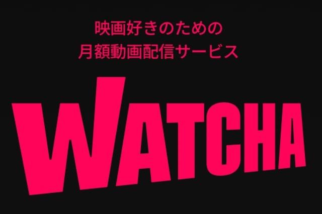 【WATCHA(ウォッチャ)】動画配信サービスのデメリット・メリットを徹底解説