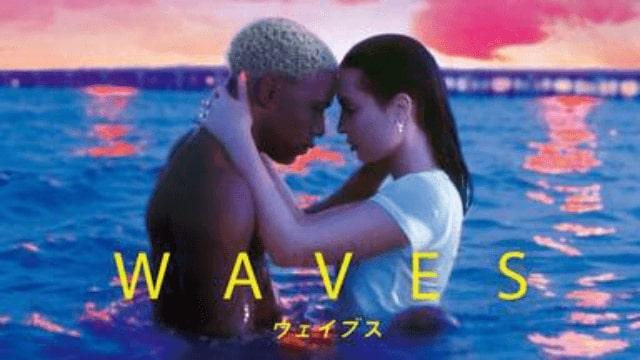 【WAVES/ウェイブス】映画を無料フル動画視聴する方法丨無料映画視聴におすすめVOD動画配信サービスはどこ?