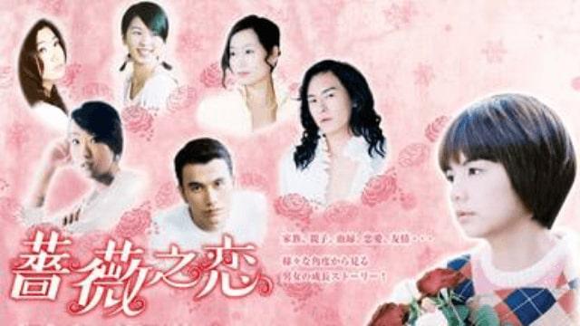 台湾ドラマ【薔薇之恋~薔薇のために~】無料で1話から最終回まで全話フル動画で見る方法|【薔薇之恋~薔薇のために~】視聴におすすめ動画配信サービス(VOD)はどこ?
