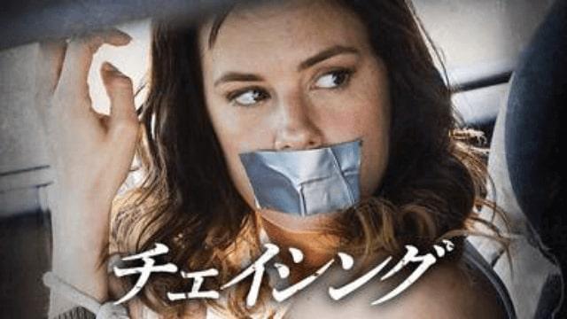 【チェイシング】映画を無料フル動画視聴する方法丨無料映画視聴におすすめVOD動画配信サービスはどこ?