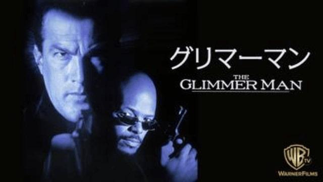 【グリマーマン】映画を無料フル動画視聴する方法丨無料映画視聴におすすめVOD動画配信サービスはどこ?