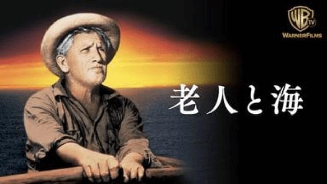 【老人と海】映画を無料フル動画視聴する方法丨無料映画視聴におすすめVOD動画配信サービスはどこ?