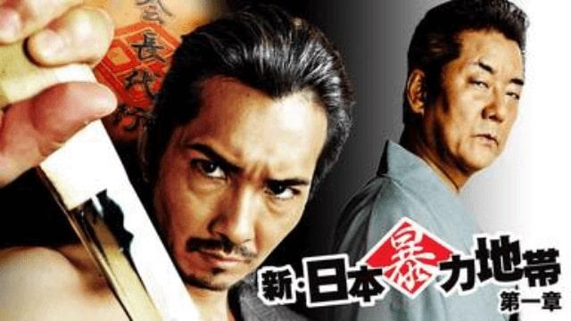 【新・日本暴力地帯1】映画を無料フル動画視聴する方法丨無料映画視聴におすすめVOD動画配信サービスはどこ?