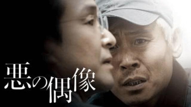 韓国映画【悪の偶像(2019年:サスペンスノワール)】の動画が無料でフル視聴できる動画配信サービス・レンタル情報!最新韓流映画【悪の偶像】を見れる動画配信サービスはNetflix・hulu・Amazon・U-NEXT・dTV・FOD PREMIUMのどこ?