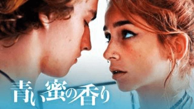 【青い蜜の香り】映画を無料フル動画視聴する方法丨無料映画視聴におすすめVOD動画配信サービスはどこ?