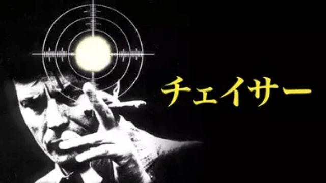 【チェイサー】映画の無料動画配信情報 テレビ放送予定で見逃した洋画をフル視聴する方法