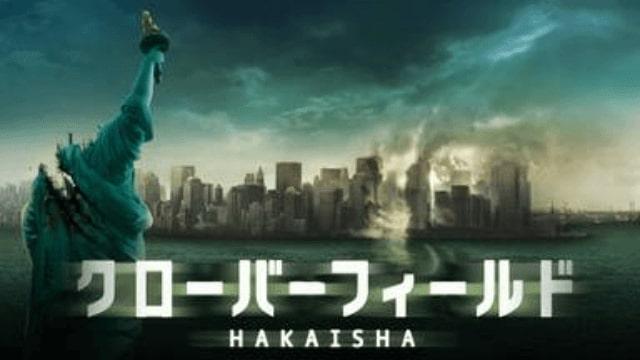 【クローバーフィールド/HAKAISHA】映画を無料フル動画視聴する方法丨無料映画視聴におすすめVOD動画配信サービスはどこ?
